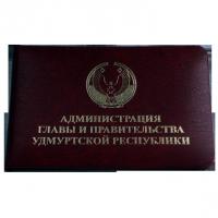 administratciya_udmurskoy_respubliki_mal