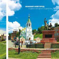 Туристический каталог по Н.Новгороду