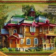Буклет-путеводитель по Володарскому району