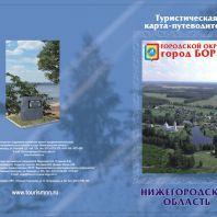 Буклет-путеводитель по Борскому району
