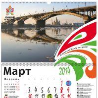 Квартальный календарь для администрации г.Н.Новгорода