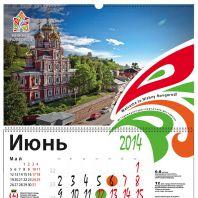 Квартальный календарь на 2014