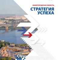 Обложка каталога для правительства НО
